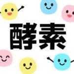 酵素是什麼?有什麼功效和作用呢?深受日本人喜愛的減肥瘦身、養顏美容的秘密法寶!