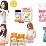 【肌醇保健食品推薦】補充對的營養,幫助媽媽好孕到!