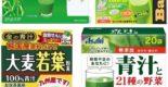 10款日本超人氣青汁推薦,現在不用出國也買得到!!
