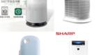 網友愛用推薦!精選十款空氣清淨機,讓你在家也能呼吸新鮮空氣、不當過敏兒